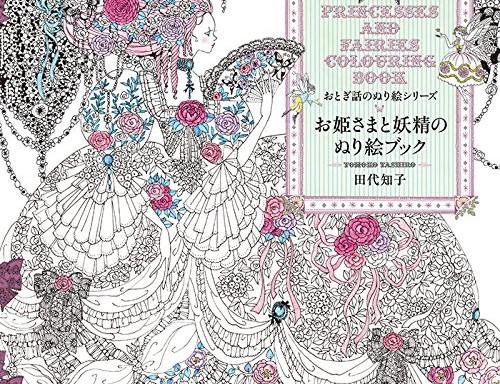 【日本著色繪本】田代知子-公主們與妖精著色繪圖案集