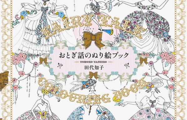【日本著色繪本】田代知子-童話物語著色繪圖案集