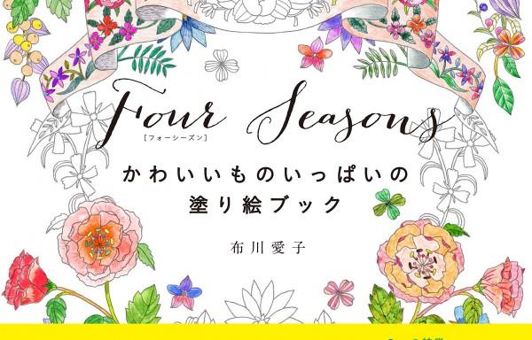 【日本著色繪本】布川愛子-美麗四季主題可愛圖案著色繪圖集