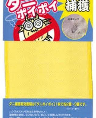 【日本製】打你‧蟎蟎-塵蟎的集中營