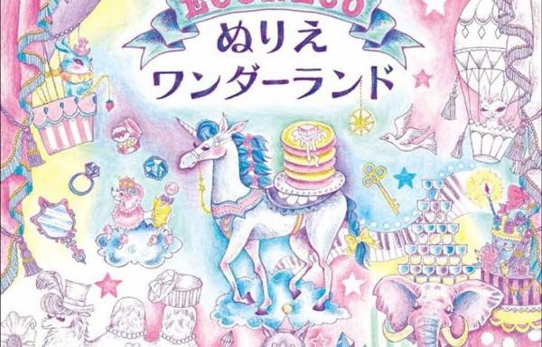 【日本著色繪本】絵子猫-ECONECO奇幻趣味主題著色繪圖集