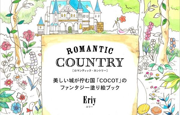 【日本著色繪本】Eriy-浪漫國度著色繪圖案集