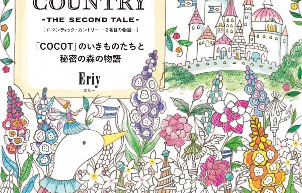 【日本著色繪本】Eriy-浪漫國度著色繪圖案集2